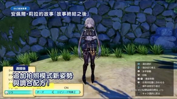 《莱莎的炼金工房》DLC安佩尔·莉拉追加故事发售莱莎等角色泳装更新
