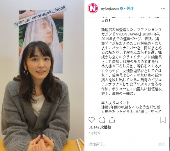 老婆新垣结衣首次INS直播:萌新模样的女神超亲民!
