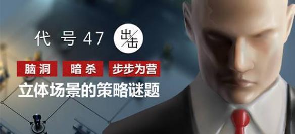 《代号47:出击》Hitman回归3D场景策略解谜类游戏
