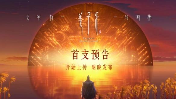 国漫电影《姜子牙》发布先导预告!今晚7点正式预告