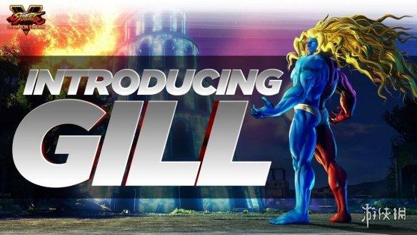 《街头霸王5》公布三代最终BOSS吉尔招式解说影片