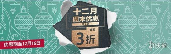 PSN港服12月份周末优惠《战地5》等大作低至三折