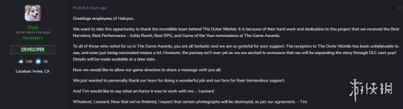 《天外世界》将在明年推出DLC官方论坛发表感谢信