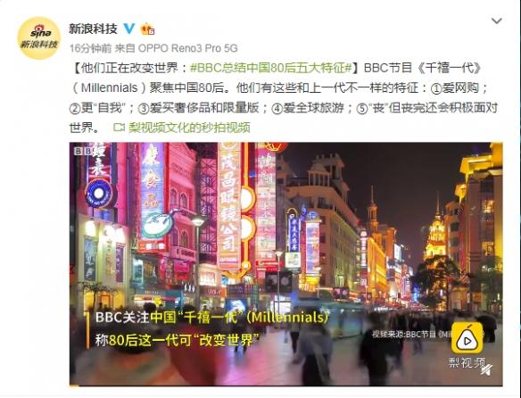 中国80后五大特征 BBC总结中国80后五大特征