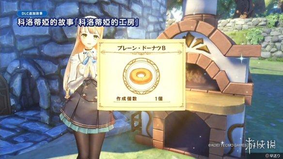 《莱莎的炼金工房》新DLC「科洛蒂娅的工房」上线!