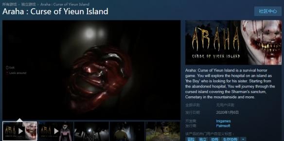 韩国恐怖游戏上线Steam游戏融入韩国萨满教元素