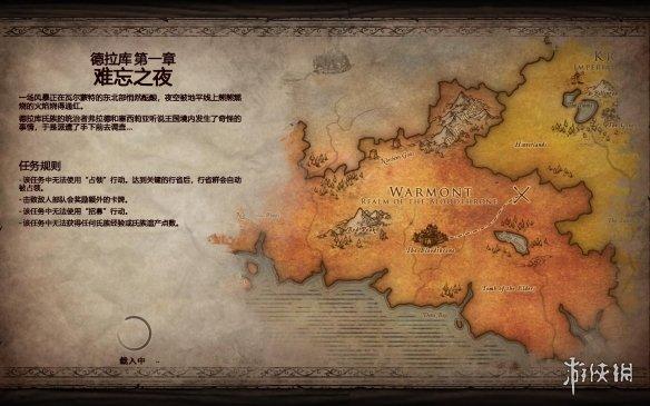 角色扮演《永生之境:吸血鬼战争》完整汉化补丁发布