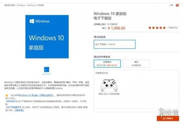 微软全员订阅化?曝微软个人版Win10或将转为订阅制
