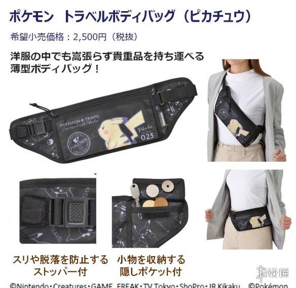 日本推出皮卡丘靠枕 在新年带着皮卡丘一起旅行吧!