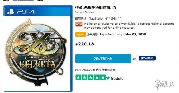反向跳票!《伊苏》PS4移植中文版将于3月5日发售