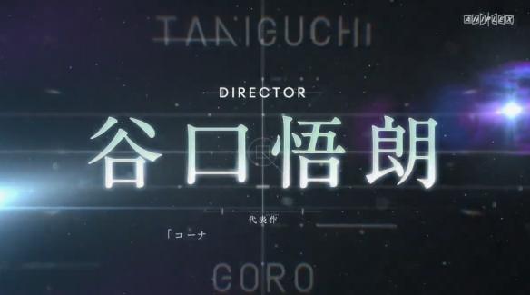 山寨范冰冰_日本动画导演谷口悟朗新作《Back Arrow》开启制作