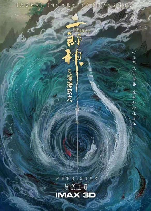 地球帝国2秘籍_狮猁怪_封神宇宙初见规模!网曝《二郎神之深海蛟龙》立项!