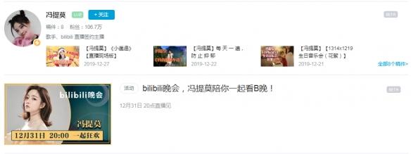 冯提莫回应签约B站:B站内容与自己的想法非常契合!