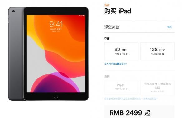 幻世录2隐藏物品_苹果对iPad 2019款进行了调价:最高降幅为500元!