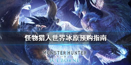 怪物猎人世界冰原预购指南怪物猎人世界冰原dlc怎么购买