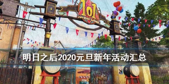 明日之后2020元旦新年活动汇总 新时装新活动陆续开启