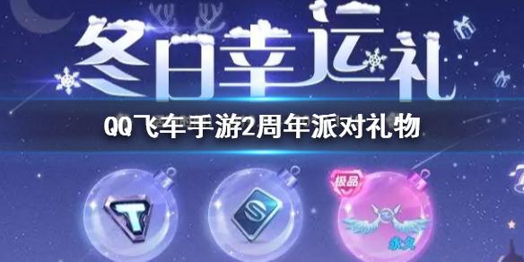 QQ飞车手游2周年派对礼物获得方法 豪华冬日幸运礼领取技巧