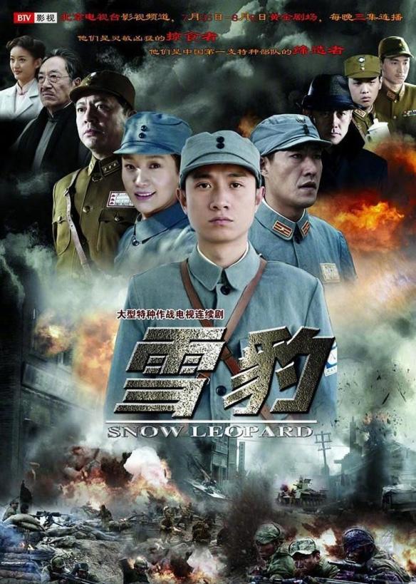 文章演《雪豹》电影版 经典国产剧将改编成电影