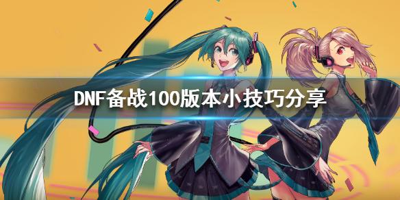 《DNF》备战100版本小技巧分享 100版本要准备什么