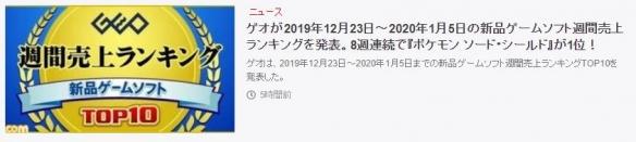 《宝可梦剑/盾》八连冠!Fami通 GEO实体游戏周销
