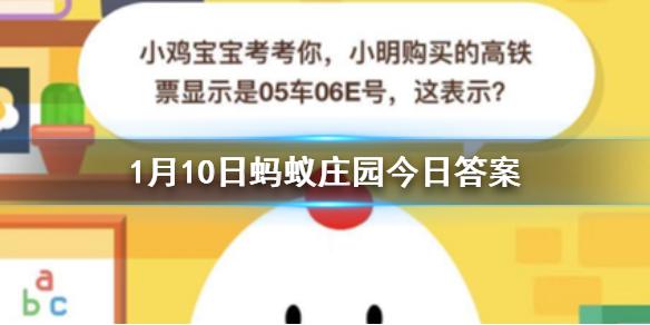 小明购买的高铁票显示是05车06E号,这表示?1.10蚂蚁庄园今日答案