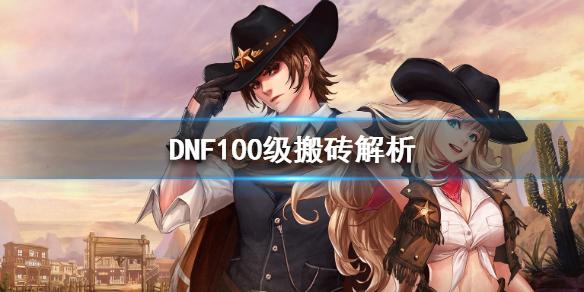 《DNF》100级怎么搬砖 100级搬砖解析