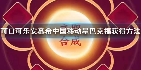 支付宝可口可乐中国移动安慕希星巴克福获得方法 敬业福全家福扫福攻略