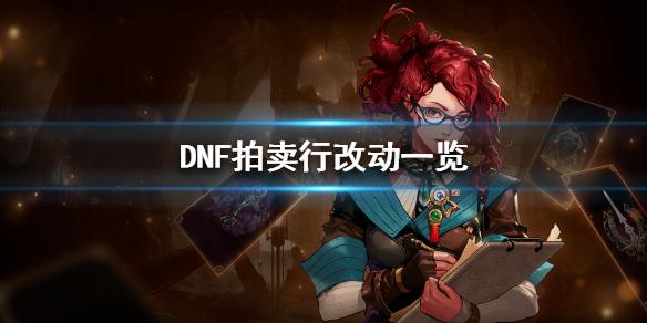 《DNF》拍卖行有什么改动 拍卖行改动一览