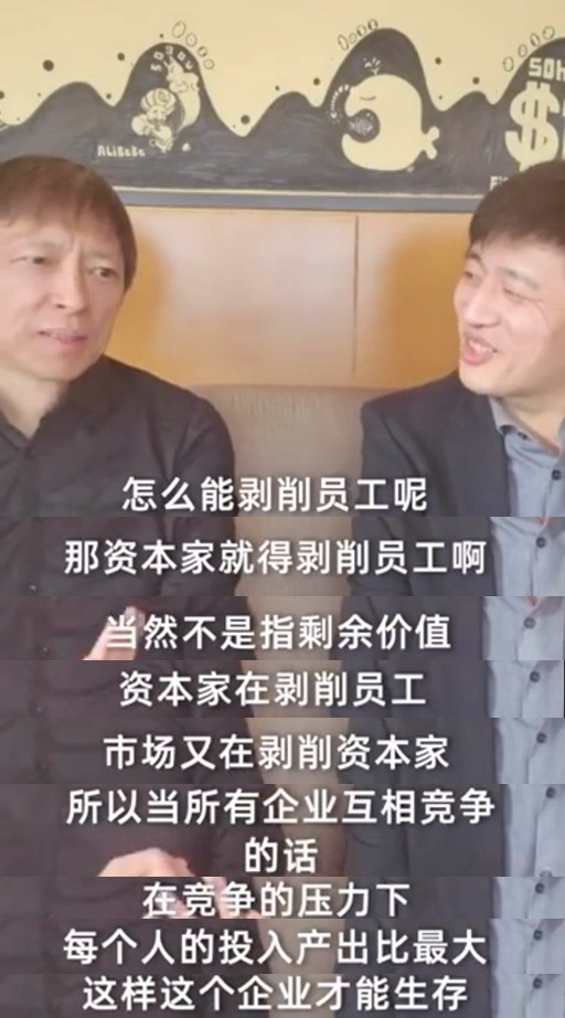 张朝阳回应员工迟到1分钟罚500:资本家就得剥削员工