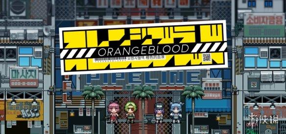 独立游戏《橙色的血液》今日发售世界观引人注目!