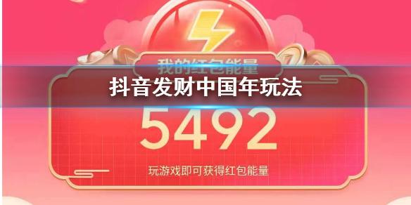 抖音发财中国年玩游戏分5亿红包获得方法