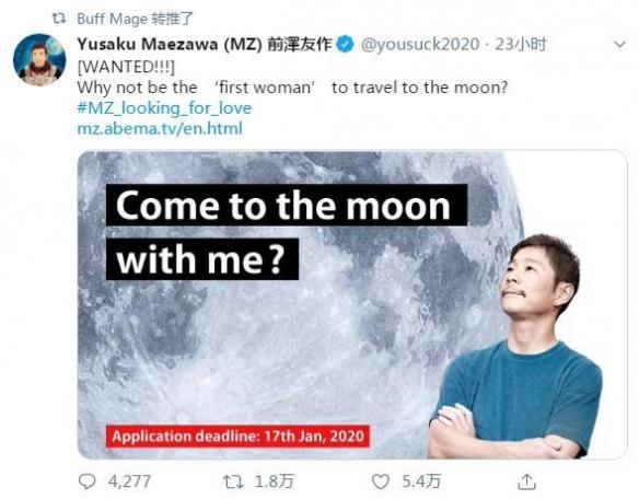 日本王思聪在线征集女友共游月球!还将拍成纪录片!