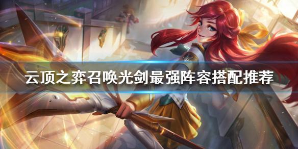 《云顶之弈》召唤光剑最强阵容搭配推荐 召唤光剑装备搭配说明