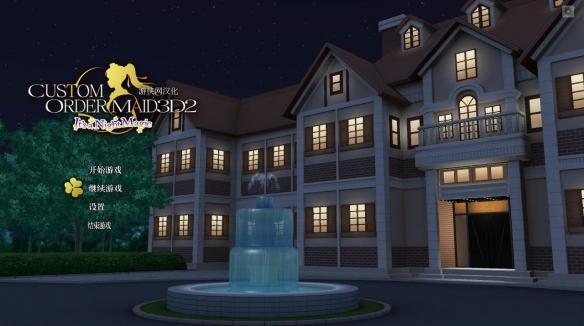 《3D定制女仆2》汉化补丁发布!内核汉化支持正版