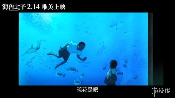 《海兽之子》曝中国版预告片 将于情人节在国内上映