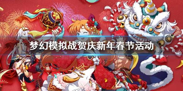梦幻模拟战贺庆新年春节活动玩法内容一览 春节活动大全汇总