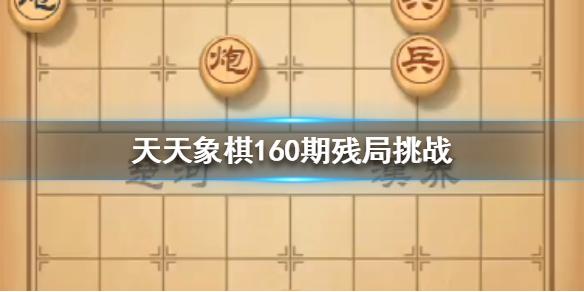 天天象棋160期残局挑战怎么过 残局挑战160期攻略