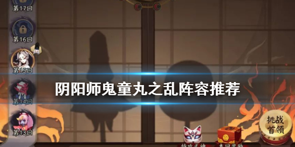 阴阳师鬼童丸之乱阵容推荐 鬼童丸之乱正式服25层阵容打法