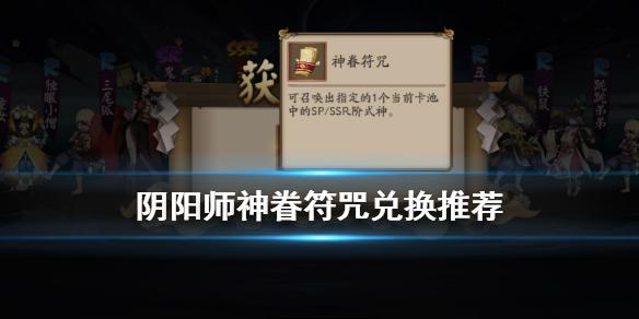 阴阳师神眷符咒换什么好 神眷符咒式神兑换推荐