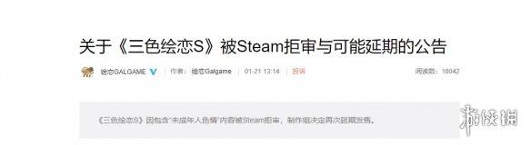 未成年色情?国产Gal《三色绘恋S》遭Steam拒审!