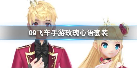 QQ飞车手游玫瑰心语套装怎么获得 玫瑰心语礼盒价格
