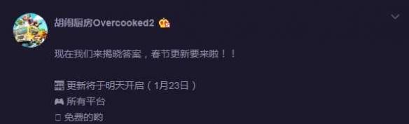 《胡闹厨房2》庆新春 明日全平台开启新内容免费更新!