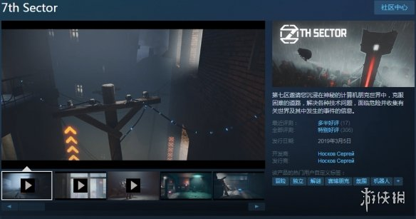 《7thSector》将登陆各主机平台独特的赛博朋克解谜游戏
