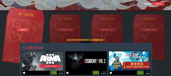 Steam开启新年特卖:领红包获代币欢庆鼠年!