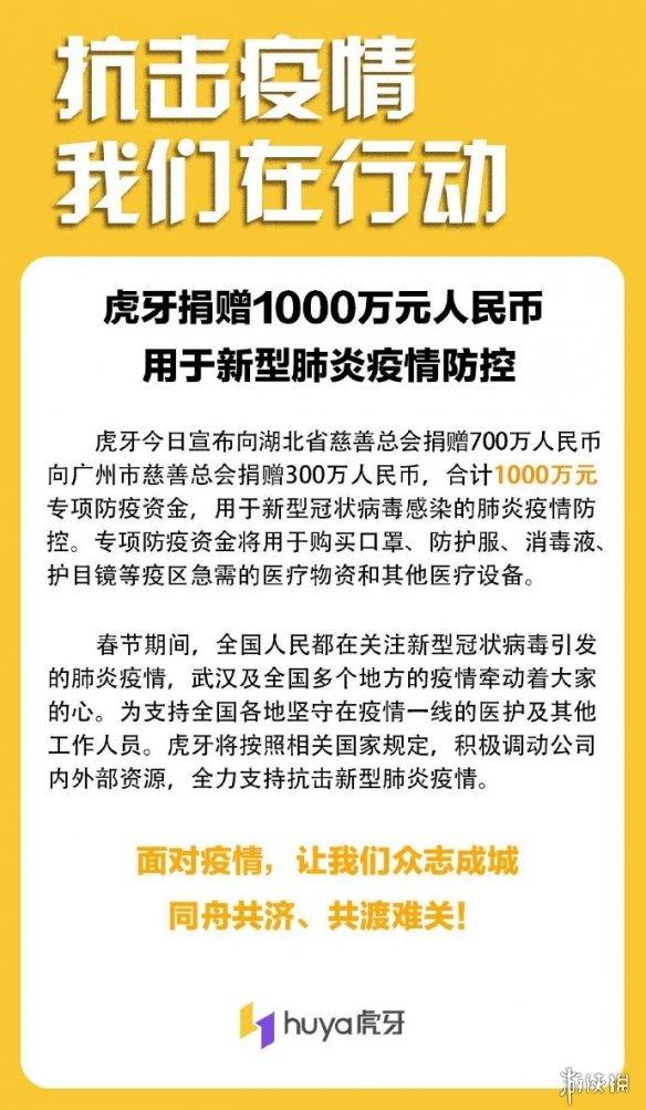 众志成城!虎牙直播捐赠一千万用于疫情防控