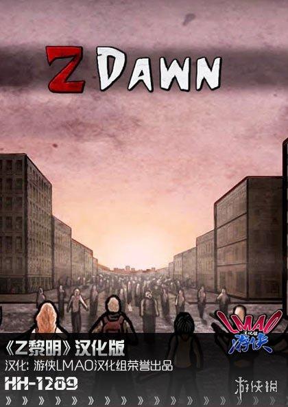 《Z黎明》LMAO内核汉化补丁发布!末世的策略生存