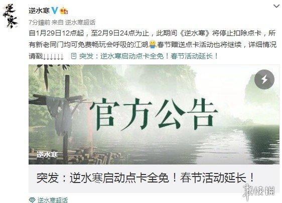 《逆水寒》启动点卡限时全免:玩家畅玩会呼吸的江湖