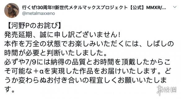 角川30周年企劃作《重裝機兵XENO:重生》宣布跳票