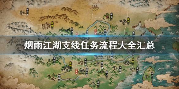 烟雨江湖全支线任务流程大全汇总 所有支线玩法流程攻略一览