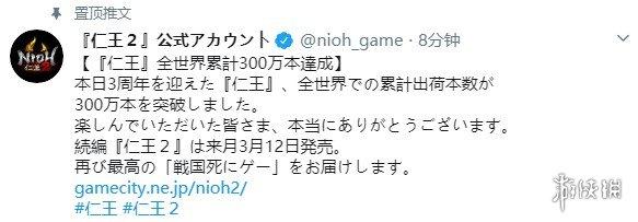 """""""魂系""""游戏《仁王》发售三周年 全球出货量突破300万"""